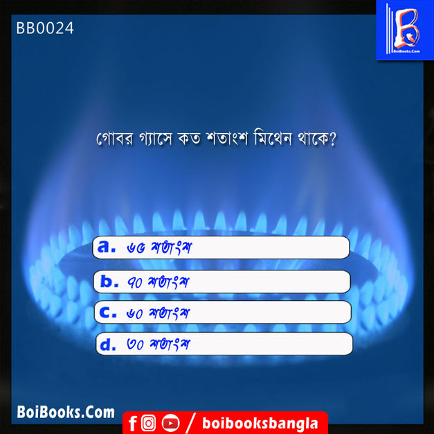 What is the percentage of mithen in cow doung bio-gas | GK Question | Quiz GK | BoiBooks