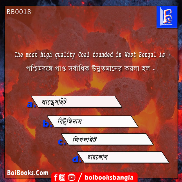 The highest quality coal is founded in West Bengal is | GK Question | Quiz GK | BoiBooks