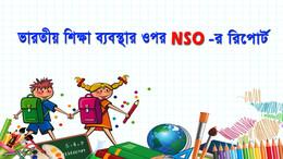 গ্রাম vs শহর - ভারতীয় শিক্ষা ব্যবস্থার ওপর NSO - র রিপোর্ট