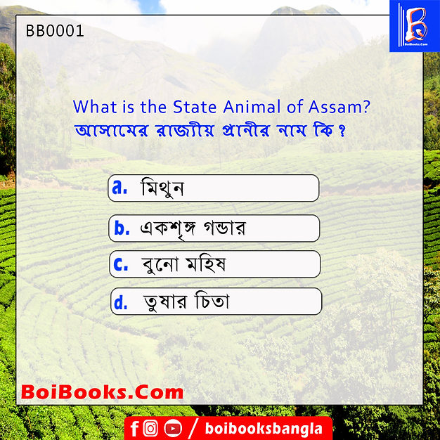 What is the State Animal of Assam? The state animal of Assam