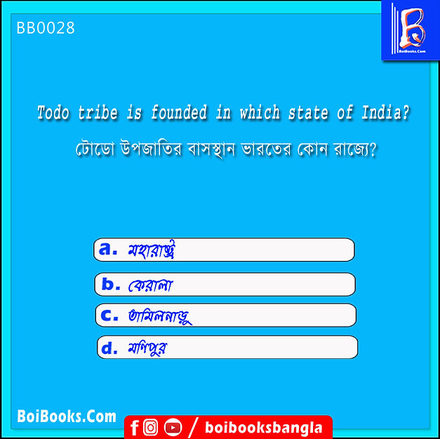 Todo tribes are founded in which state of India | GK Question | Quiz GK | BoiBooks