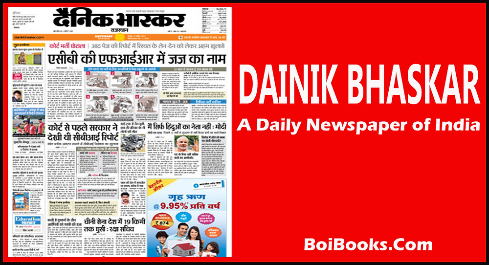 Dainik Bhaskar is India's most selling daily news paper, it published from Bhopal.
