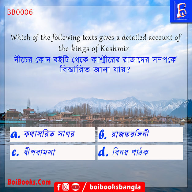 Which book has detailed description of the kings of Kashmir