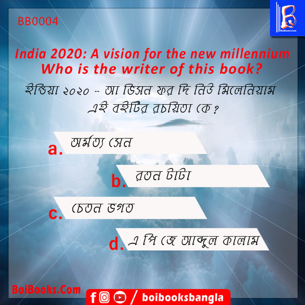 India 2020: A vision for the new millennium is written by