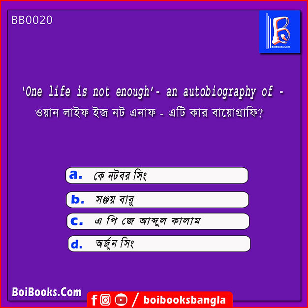 """""""One Life is Not Enough"""" is an auto biography of 