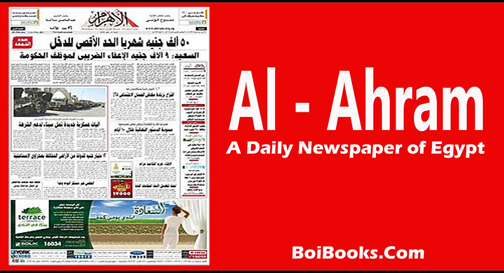 Arabic daily newspaper of Egypt with over 1 million copies daily.