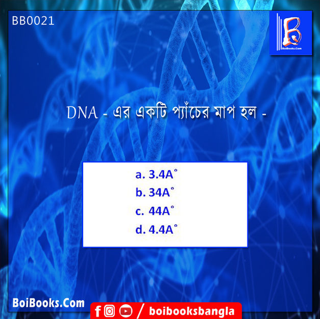 what is the measurement of one helix of DNA | GK Question | Quiz GK | BoiBooks