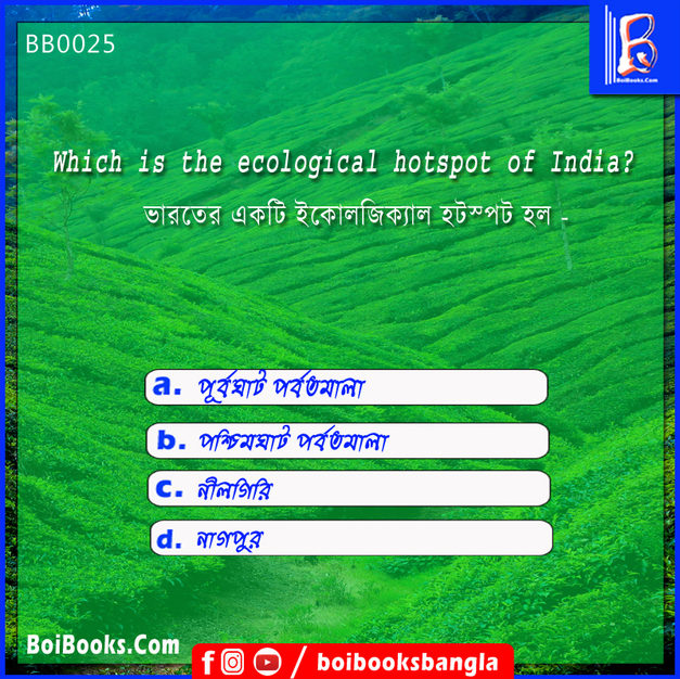 which is the ecological hotspot of India | GK Question | Quiz GK | BoiBooks