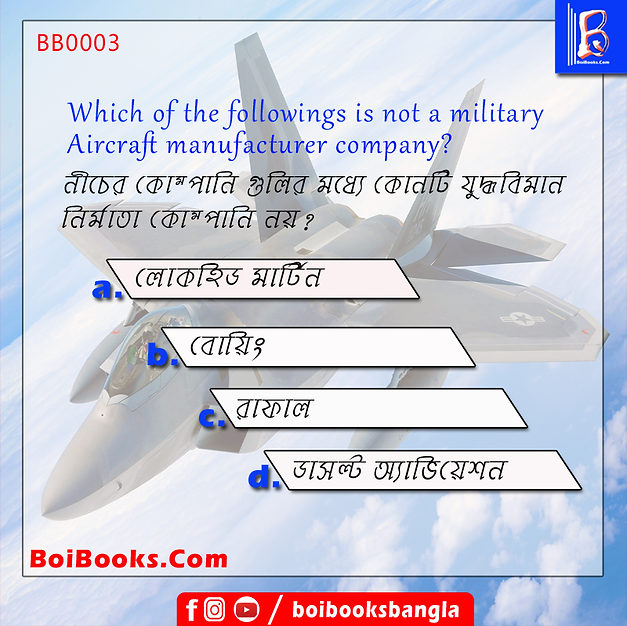 Is Rafale a defence aircraft manufacturar?