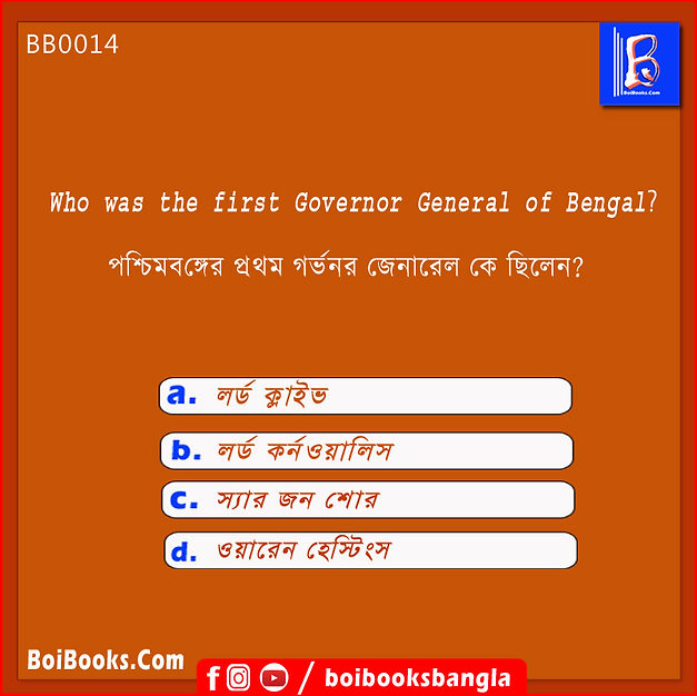 Who was the first governor general of Bengal | GK Question | Quiz for WhatsApp | BoiBooks