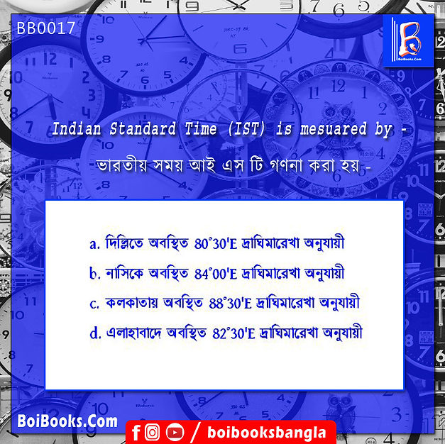 Indian Standerd Time(IST) is measured by | GK Question | Quiz GK | BoiBooks