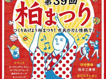 【開催報告】第39回柏まつり ポスターデザインコンペを実施し、採用されました。