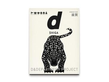 【掲載情報】d design travel SHIGA に掲載頂きました