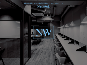 【お知らせ】東急電鉄のサテライトシェアオフィスNewWorkとの提携を開始します。