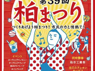 祝40周年!柏まつりポスターデザインコンペの市民投票を開催中です!!
