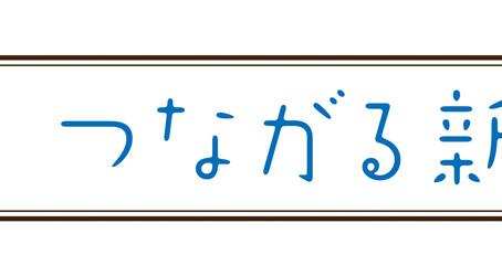 東武アーバンパークライン沿線のお出かけスポットをご紹介!つながる新聞・春号を発行しました!