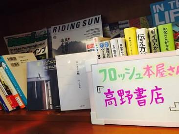 本好きなら誰でも小さな本屋さんになれる『フロッシュ本屋さん』が始まりました。