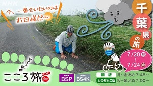 NHKで奥手賀ツーリズムを紹介いただきました