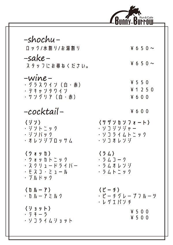 【BB】アルコールMENU2.jpg