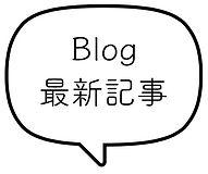 Blog最新記事.jpg