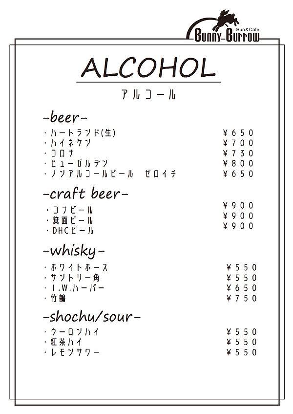 【BB】アルコールMENU.jpg