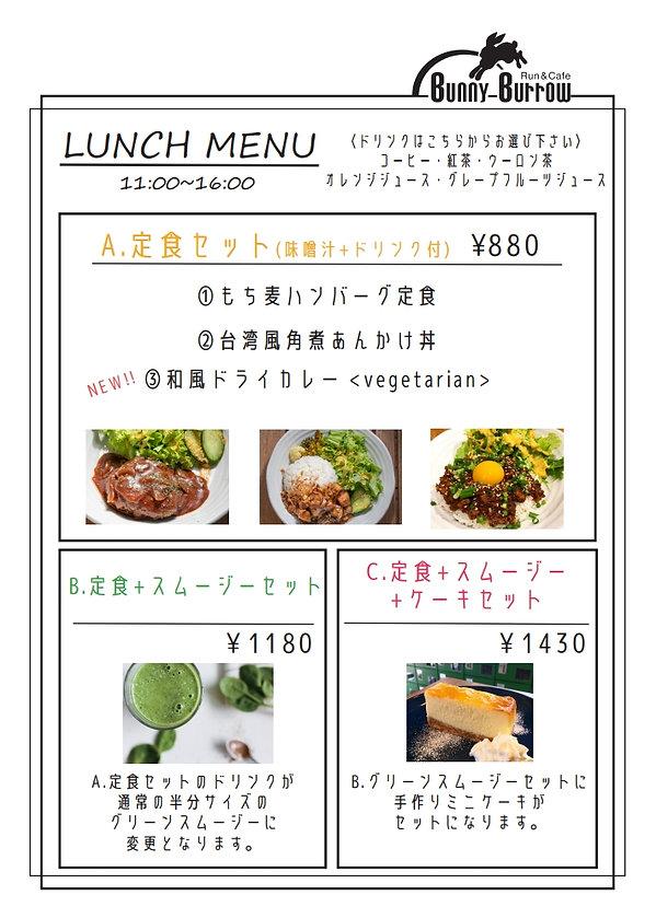 【BB】LUNCH MENU NO.2 コピー.jpg