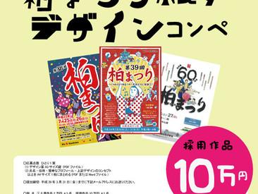 柏まつりポスターデザインコンペ!