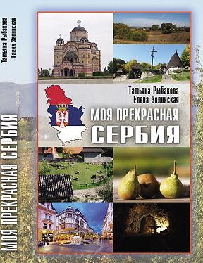 Моя прекрасная Сербия-1.jpg