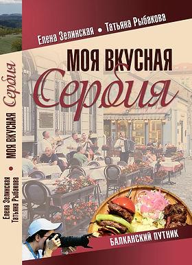 Моя вкусная Сербия_обложка.jpg
