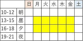平日昼夕解説.jpg
