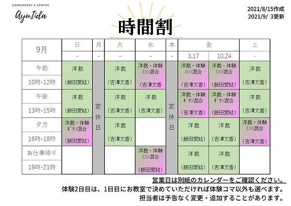 202006以降カレンダー (11).jpg