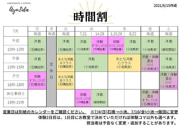 202006以降カレンダー (9).jpg