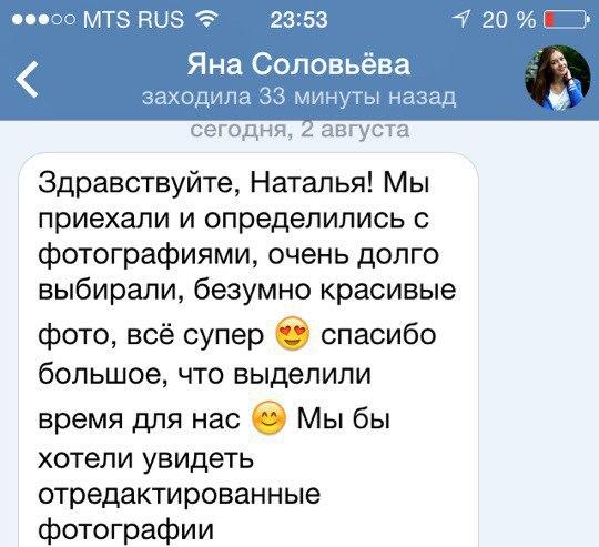 otzyv_Natalia_oleynikova_7.jpg