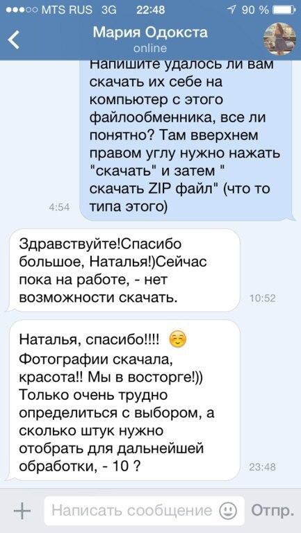 otzyv_Natalia_oleynikova_11.jpg