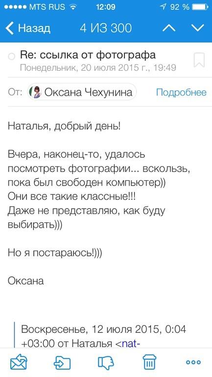 otzyv_Natalia_oleynikova_12.jpg