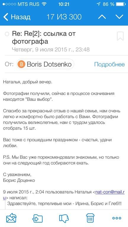 otzyv_Natalia_oleynikova_6.jpg