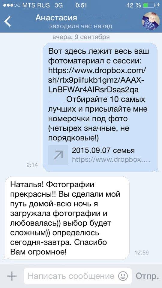 otzyv_Natalia_oleynikova_8.jpg