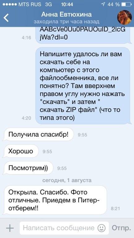otzyv_Natalia_oleynikova_5.jpg