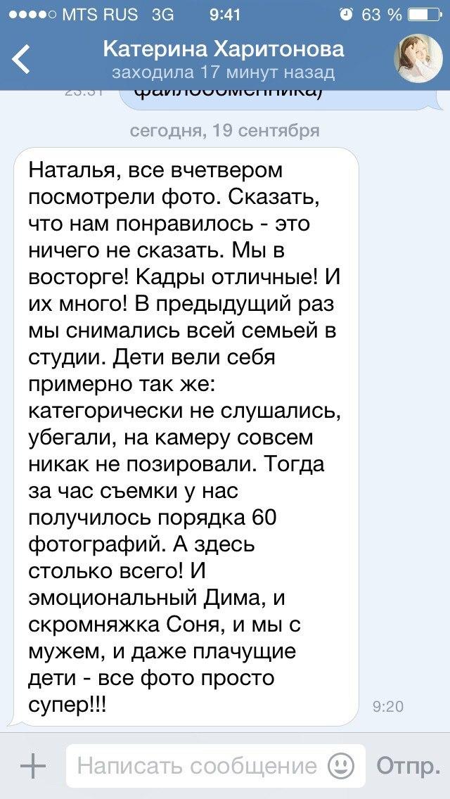 otzyv_Natalia_oleynikova_2.jpg