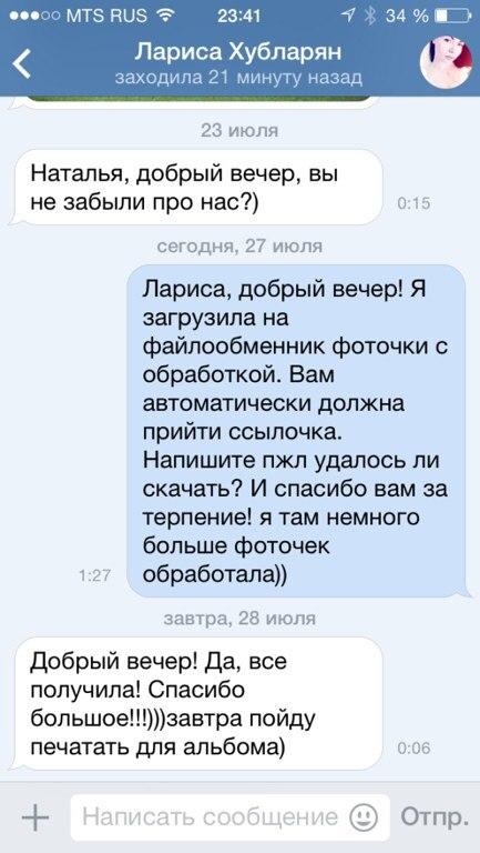otzyv_Natalia_oleynikova_10.jpg