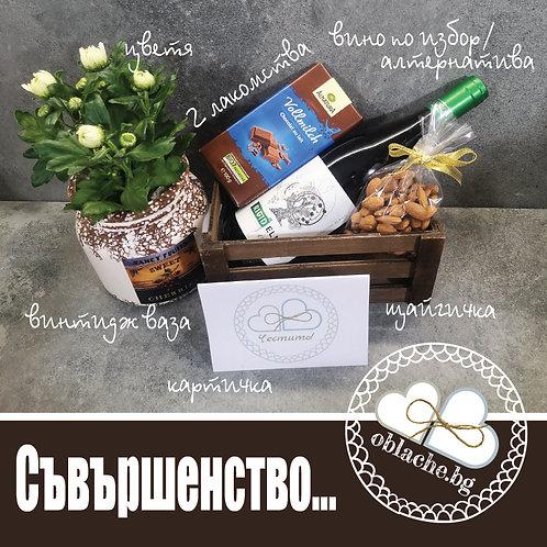СЪВЪРШЕНСТВО -Вино лукс по избор/друго, 2 лакомства и картичка в щайгичк