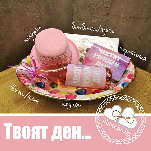 ТВОЯТ ДЕН - Вино/шампанско, лакомство, подарък и картичка в купа/табла
