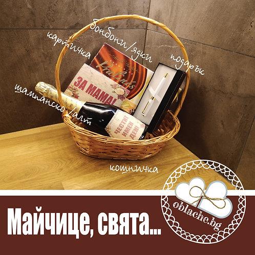 МАЙЧИЦЕ, СВЯТА - Вино/шампанско, лакомство, подарък и картичка в кошничка