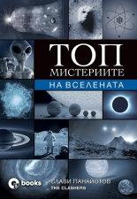 Топ мистериите на вселената, Слави Панайотов