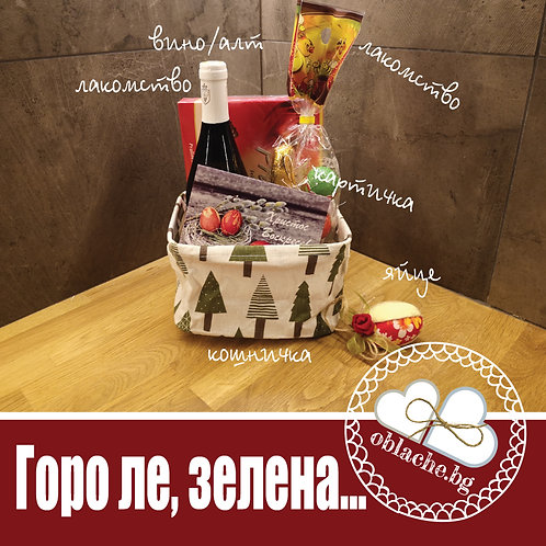 ГОРО ЛЕ ЗЕЛЕНА - Вино/алтернатива, две лакомства, картичка, панер, цвете