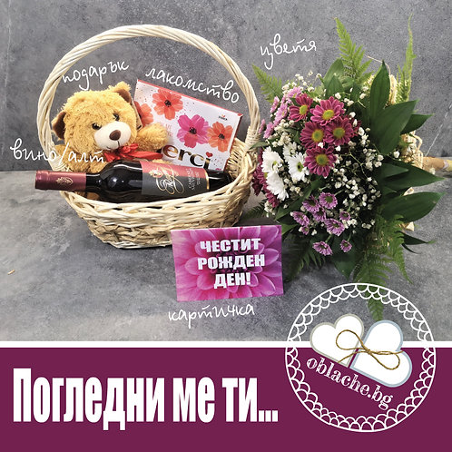 ПОГЛЕДНИ МЕ ТИ - Вино по избор/др., лакомство, подарък, картичка, кошница, цветя