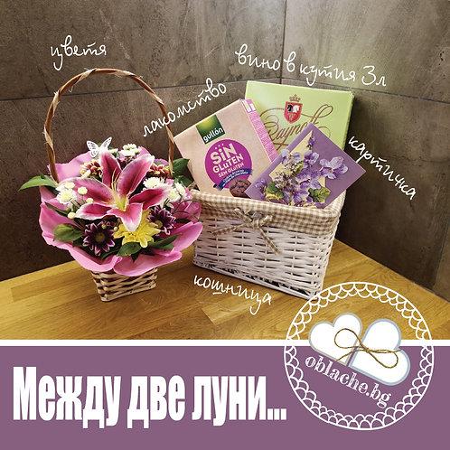 МЕЖДУ ДВЕ ЛУНИ - Вино в кутия 3л, лакомство и картичка в кош + цветя