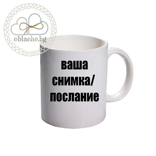 Чаша с ваша снимка и/или послание