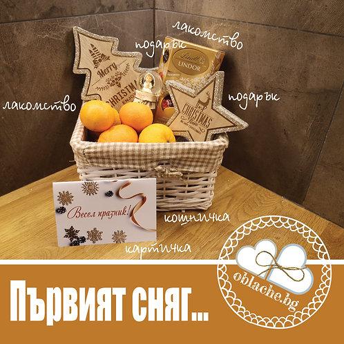 ПЪРВИЯТ СНЯГ -  2 лакомства, 2 подаръка и картичка в кош