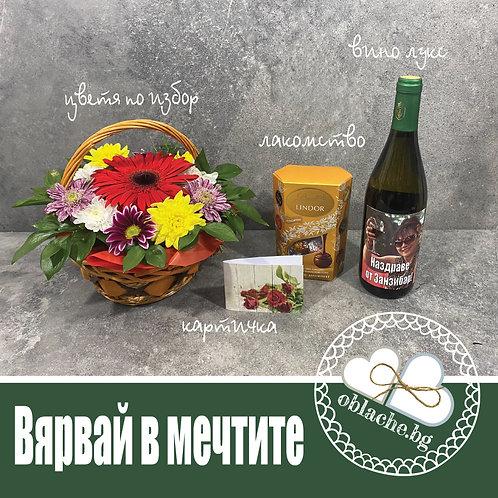 ВЯРВАЙ В МЕЧТИТЕ - Вино лукс с перс. етикет, лакомство, картичка, цветя по избор